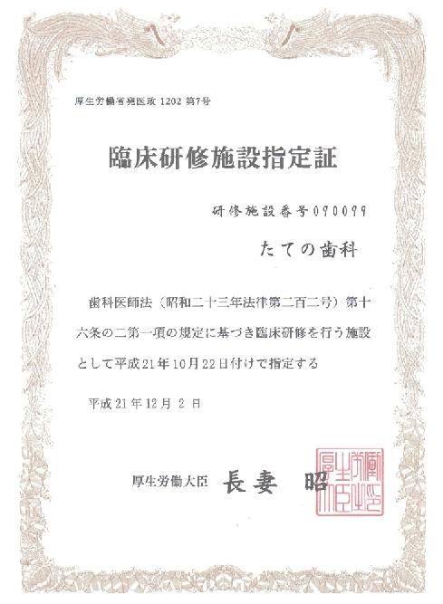 厚生労働省指定臨床研修協力型機関